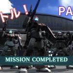 [FAMIEL GAME PLAY VIDEO #22]【機動戦士ガンダムバトルオペレーション2 Part1】 − アフィリエイト動画まとめ