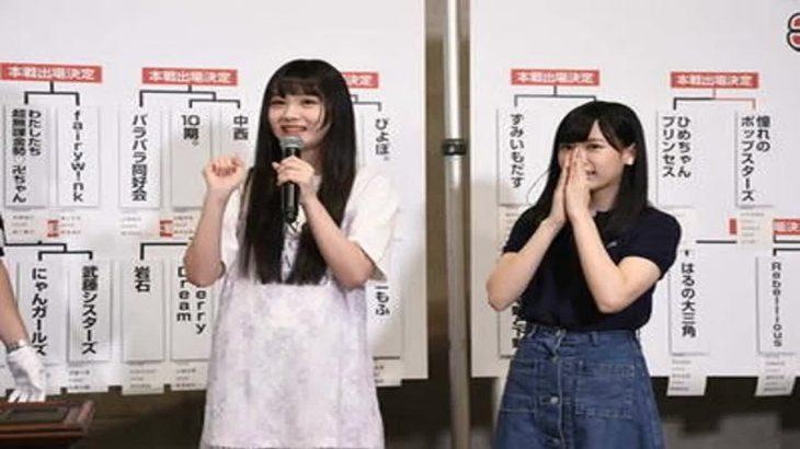 「AKB48グループユニットじゃんけん大会2018」対戦カード決定–めるも − アフィリエイト動画まとめ
