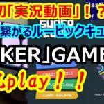 日本初!「実況動画」!!スマホと繋がるキューブ「GiiKER」GAME 実況Play!! − アフィリエイト動画まとめ