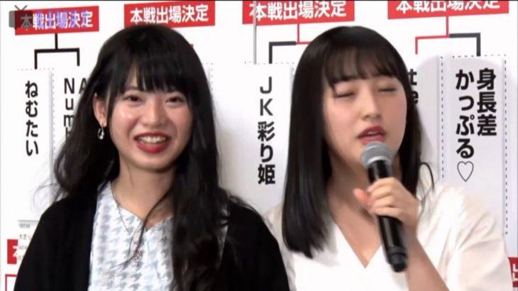 第2回AKB48グループユニットじゃんけん大会 馬 嘉伶と田島 芽瑠 「おったまげ!」 − アフィリエイト動画まとめ