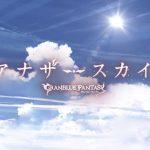 【グランブルーファンタジー】 アナザースカイ ~GRANBLUE FANTASY~ MUSIC VIDEO − アフィリエイト動画まとめ
