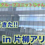 AKB48グループユニットじゃんけん大会に行ってきた in片柳アリーナ 2018/9/23 − アフィリエイト動画まとめ