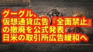 仮想通貨(暗号通貨ニュース)グーグル、 仮想通貨広告『全面禁止』 の撤廃を公式発表 日米の取引所広告緩和へ − アフィリエイト動画まとめ
