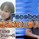 Facebookもついに 仮想通貨業界 に参入か!?相場は!? − アフィリエイト動画まとめ