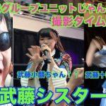 AKB48グループユニットじゃんけん大会 撮影タイム!! 武藤シスターズ席 − アフィリエイト動画まとめ