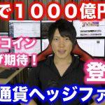 日本で1000億円の仮想通貨ヘッジファンドが登場!ビットコインの再び上昇に繋がる?ICO、トークン、マイニング、レンディングなどの分野を主にヘッジファンドが運用。 − アフィリエイト動画まとめ