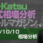 【FX-Katsu公式 相場分析メールマガジン】2018/10/10 直近の相場解説(FX) − アフィリエイト動画まとめ