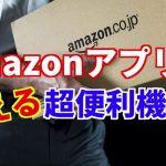 Amazonアプリの超便利機能!!【最強せどり女子Chikanee】 − アフィリエイト動画まとめ
