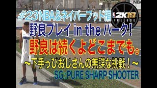 【NBA2K19】#23 PARK GAME PLAY『野良修行は続くよどこまでも』SG 6'7 PURE SHARPSHOOTER【MY CAREER】 − アフィリエイト動画まとめ