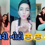 New gujarati tik tok videos || નવા ગુજરાતી ટીક ટોક વિડિયો || comedy tik TOK videos – アフィリエイト動画まとめ