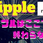 【リップル】過去最高の出来高が発生!発射までカウントダウン!仮想通貨の基軸はリップル!? − アフィリエイト動画まとめ