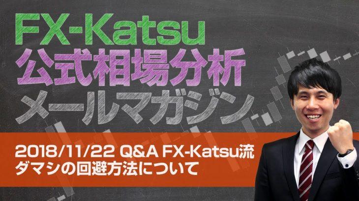 【FX-Katsu公式 相場分析メールマガジン】2018/11/22 Q&A FX-Katsu流 ダマシの回避方法について − アフィリエイト動画まとめ