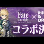 【パズドラ】求人打幾場3人協力….Fateコラボ!|Puzzle & Dragons PAD 龍族拼圖 − アフィリエイト動画まとめ