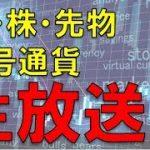 FX・株・先物・仮想通貨 多くのトレーダーの悩み解決!【1/25  20:30~】 − アフィリエイト動画まとめ