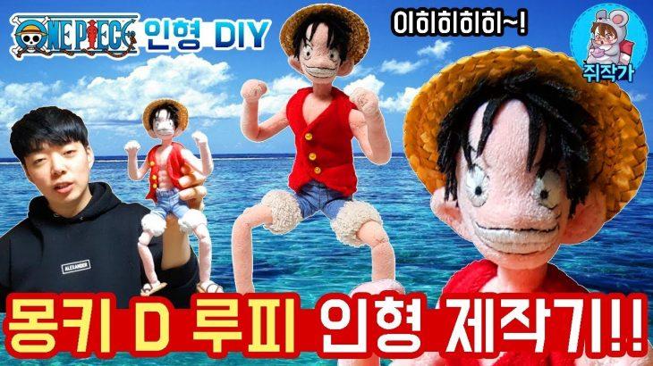 원피스 인형 DIY  – 몽키 D 루피 인형 만들기!! – アフィリエイト動画まとめ