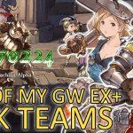 【Granblue Fantasy】All Of My GW EX+ OTK Teams − アフィリエイト動画まとめ
