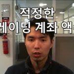 [FX브로커 FxPro] 적정한 트레이딩 계좌 액수? -FX마진 트레이딩 − アフィリエイト動画まとめ