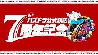 パズドラ公式放送~7周年記念~ − アフィリエイト動画まとめ