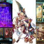 Granblue Fantasy グラブル – Final Rally Battle Hades SPバトル「ハデス」 − アフィリエイト動画まとめ