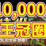 【パズドラ】【Puzzle & Dragons】ランキングダンジョン(5100万DL記念杯) 110000+ − アフィリエイト動画まとめ