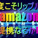 近い未来Amazon仮想通貨発行!!今度こそリップルと提携なるか!! − アフィリエイト動画まとめ