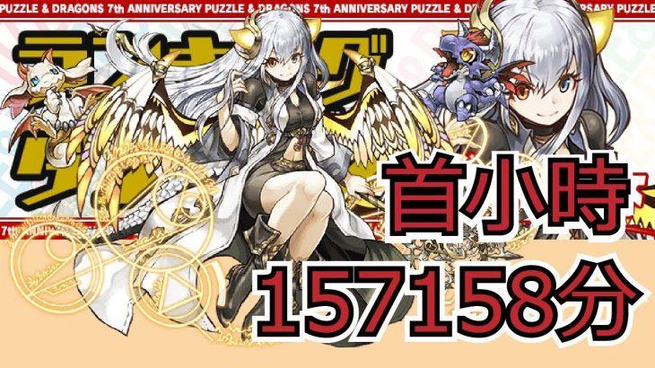 [Puzzle & Dragons]7周年記念杯首小時157158分! − アフィリエイト動画まとめ