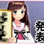 【新元号】昭和・平成・◯◯ ←発表します!【恒例のスーパーAIムーブ】 − アフィリエイト動画まとめ