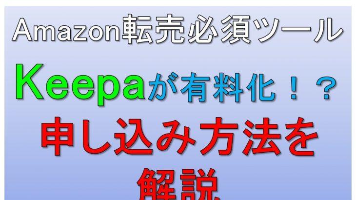 【中古せどり】Amazon転売必須ツール Keepaが有料化!?申し込み方法を解説 − アフィリエイト動画まとめ
