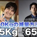 【減量】-40キロのダイエット成功した話 − アフィリエイト動画まとめ