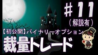 【初公開】バイナリーオプション裁量トレード(解説有り)#11 − アフィリエイト動画まとめ