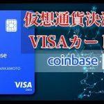 仮想通貨決済をVISAカードで !!! − アフィリエイト動画まとめ