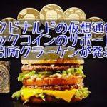 マクドナルドの仮想通貨 MacCoin(マックコイン) − アフィリエイト動画まとめ