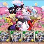 [Puzzle and Dragons]  サンリオキャラクターズ 夢の迷宮 大王国 − アフィリエイト動画まとめ