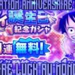 INVOCATION ANNIVERSAIRE LUFFY | PIRE MULTI DU MONDE  – One Piece Thousand Storm – アフィリエイト動画まとめ