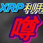 リップル ネット加入企業が仮想通貨XRP利用の可能性を示唆 − アフィリエイト動画まとめ