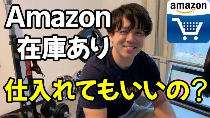 【せどり 初心者】Amazonがカート価格を取得している商品は仕入れても大丈夫!? − アフィリエイト動画まとめ