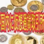 【仮想通貨】LINE が国内に仮想通貨取引所開設か💹 − アフィリエイト動画まとめ