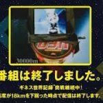 【生配信】日清焼そばU.F.O.「SPACE CHALLENGE」宇宙ぅ!ギネスぅ!【#UFO宇宙ギネス世界記録】 − アフィリエイト動画まとめ