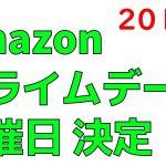 Amazon 2019年のプライムデー開催日決定! − アフィリエイト動画まとめ