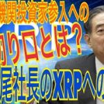 仮想通貨:XRP(リップル)についてSBI北尾社長が明確な言及。 XRP普及や機関投資家参入への切り口とは?【暗号資産】 − アフィリエイト動画まとめ