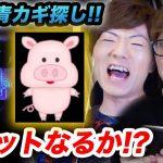 【青鬼オンライン】ヒカキン & セイキンで青カギ探しまくって豚スキンゲットなるか!?!? − アフィリエイト動画まとめ