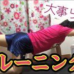 【卓球ダイエット】体幹トレーニングは大事らしい! − アフィリエイト動画まとめ