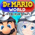 【ドクターマリオワールド】ドクターシロが世界のウイルスを退治してやるぜ! − アフィリエイト動画まとめ