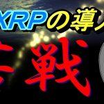 リップル(XRP)仮想通貨を利用するシステム、銀行への導入に苦戦 − アフィリエイト動画まとめ
