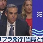 「リブラ」承認まで仮想通貨発行せず − アフィリエイト動画まとめ