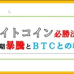 仮想通貨News:ライトコイン必勝法!半減期暴騰とBTCとの相性 − アフィリエイト動画まとめ