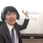 Youtube集客vs動画ブログ。SEO対策や視聴回数を伸ばすなら? − アフィリエイト動画まとめ