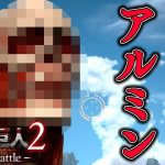 【進撃の巨人2 FB】超大型巨人アルミンの顔が微妙におもしろいんだがww(#14)【進撃の巨人2 Final Battle(ファイナルバトル)】 − アフィリエイト動画まとめ