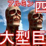 進撃の巨人2 Final Battle ファイナルバトル アルミン無双と四人の超大型巨人! − アフィリエイト動画まとめ