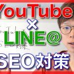 【YouTube集客 治療院経営】YouTubeのSEO対策 − アフィリエイト動画まとめ